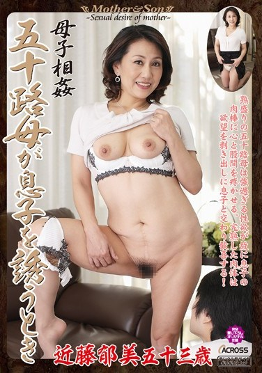 [ARD-056] Mother/ Child Incest – What Happens When Son Gets Invitation from Mother in Her Fifties Ikumi Kondo