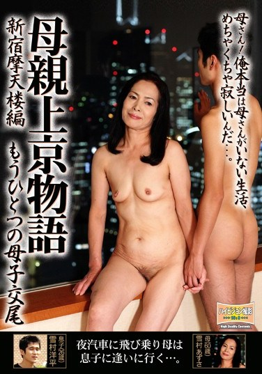 [BKD-33] Stories of Mother in Tokyo One More Mother/Son Fuck Azusa Yukimura