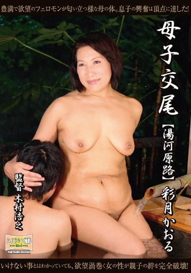 [BKD-76] Mother/Son Fucking – The Road To Yugawara