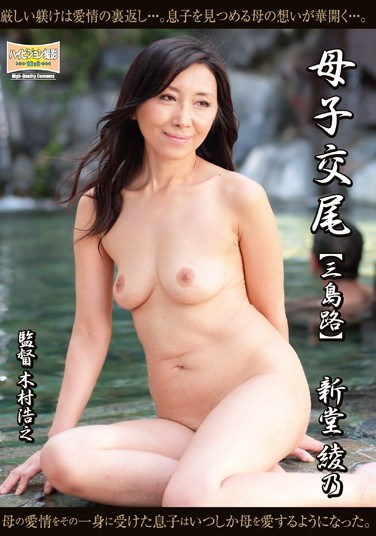 [BKD-79] Mother/ Child Fucking (Trip to Mishima)