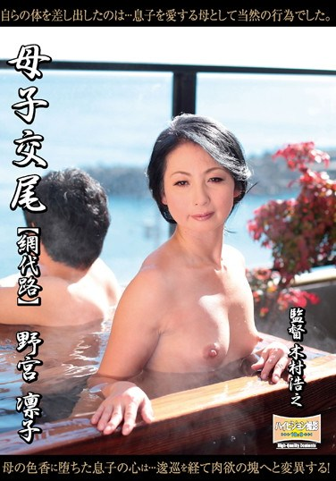 [BKD-82] Mother/ Child Fucking (Trip to Ajiro)