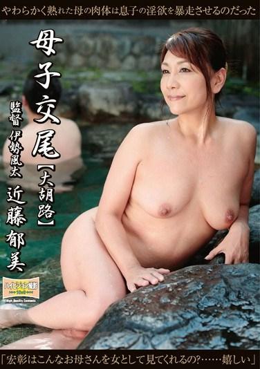 [BKD-122] Mother/Son Fucking – Ogo Road – Ikumi Kondo