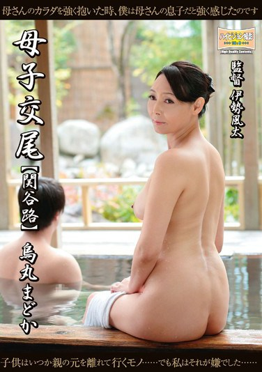[BKD-125] Mother/ Son Fucking – Sekiya Road – Madoka Karasuma