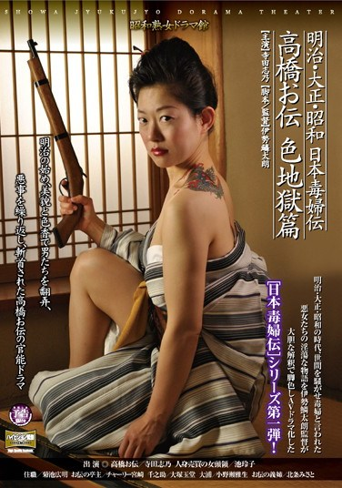 CSD-07 Takahashi Your Color Inferno Den Den Dokufu Meiji, Taisho And Showa Japan