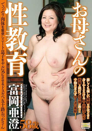[HKD-32] My Mother's Sexual Education – Perverted Fifty-Something Mother Let's Her Lazy Son Have Her Stout Body to Motivate Him Asumi Tomioka