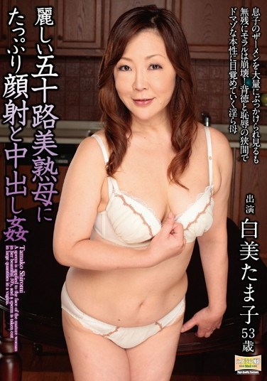[HKD-46] Beautiful Hot Mama In Her Forties Covered In Facial And Creampie Cum Tamako Shiromi
