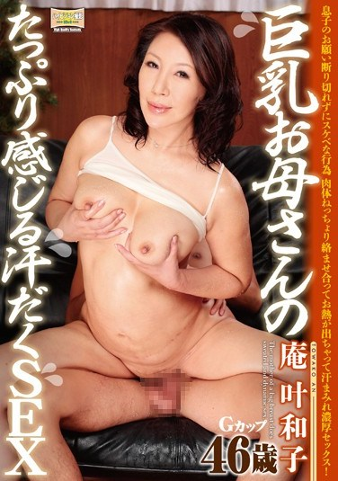 [HKD-47] Busty Mother's Intense Sweaty SEX Wako Anto