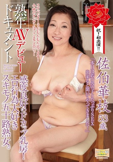 [MKD-103] Debut of a MILF AV Actress Document: F Cup Breasts with Sensitive Nipples! Mature Nymphomaniac in Her 50's LOVES Acting Like a Slut. Hanae Saeki