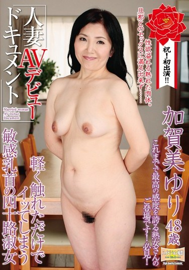[MKD-110] Married Woman Porn Debut Documentary – Super-sensitive lady in her forties comes just from having her nipples lightly touched. Yuri Kagami