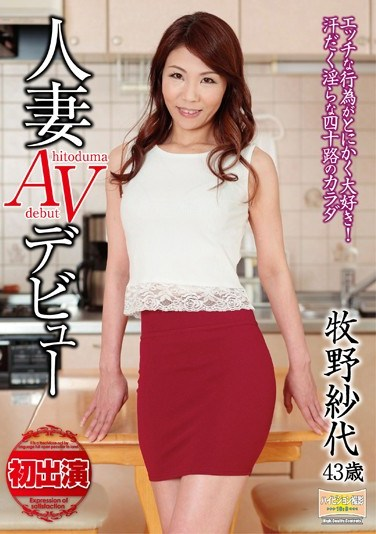 [MKD-136] A Married Woman's Adult Video Debut – She Loves To Fuck! The Sweat-Slicked Body Of A Wild 40-Something MILF Sayo Makino