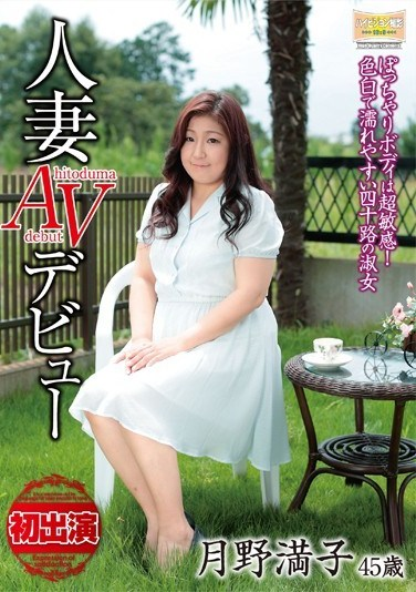 [MKD-139] Married Women's AV Debut Her Chubby Body Is Super Sensitive! A Lady In Her Late 40's With Fair Skin Who's Easily Excited Mitsuko Tsukino