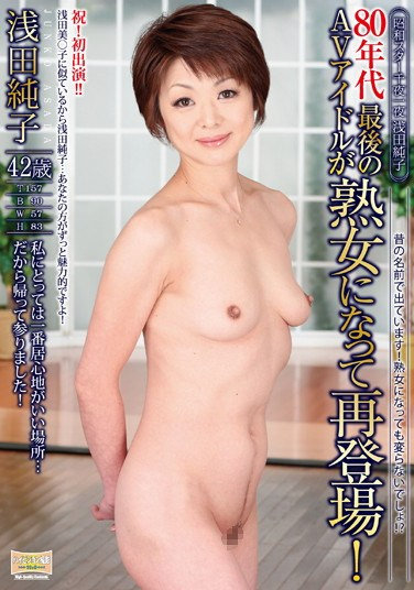 [NLBD-009] Old-Time Star Sen'ya Ichiya Junko Asada . The Last Porn Idol Of The 80's Makes A Come Back As A Mature Woman! She'll Use Her Old Name! I'm Still The Same Even If I'm Now A Mature Woman!!