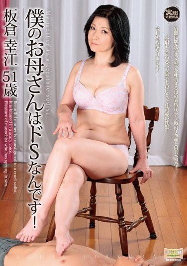 [OBD-35] Real Footage! Incest. My MILF Is A Sadist! Sachi Itakura .