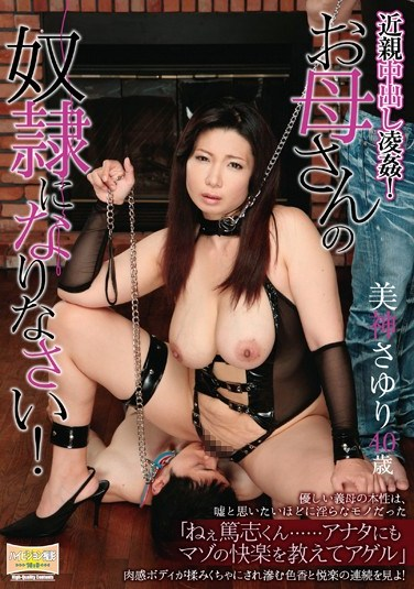 [OBD-42] Family Creampies And Violation! Be Your Mother's Slave! Sayuri Mikami