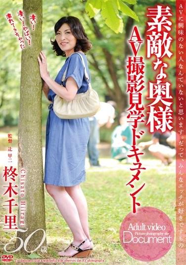 [OKD-32] The Lovely Wife. Documenting Her Porn Shoot Visit Chisato Hiiragi