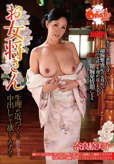 [ONGP-070] Oh, Hostess Since I'm Ovulating, All I Want Is A Creampie Starring Emiko Nara