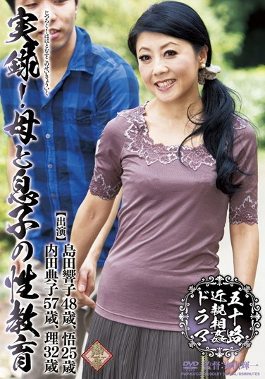 [PAP-63] 50's Incestuous Drama, True Stories! The Sex Education Of Mother And Son Kyoko Shimada Noriko Uchida