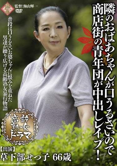 [AP-102] Mature Seniors Drama, The Nagging Grandma Next Door Is Creampie Raped By A Gang Of Young Men In A Shopping Districts