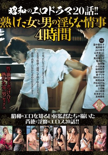 [AP-125] Twenty Sex Dramas From The Showa Period! Mature Men And Women's Wild Love Affairs Four Hours