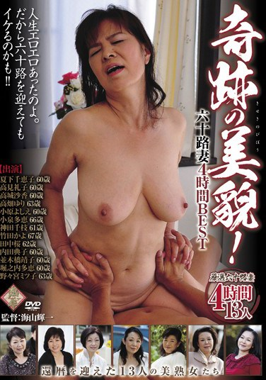 [AP-130] Miracle Beauty! 60 Year Old Wife BEST Four Hours