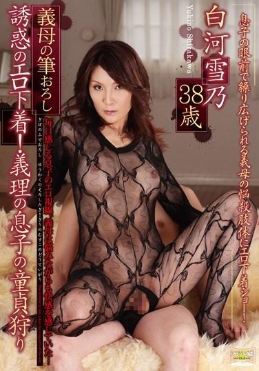 [SCD-75] A Stepmom Pops My Cherry, The Temptation Of Erotic Underwear! Hunting Cherry Boys My Stepson, Yukino Shirakawa .