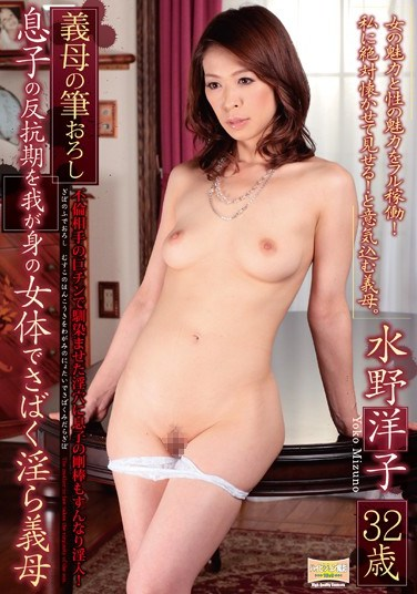 [SCD-80] Stepmom Takes Her Son's Virginity. The Slutty Stepmom Who Handles Her Son's Rebellion By Using Her Own Body Yoko Mizuno