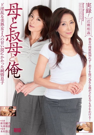 [SCD-91] Real Footage! Incest. Me My Mom And My Aunt. Slutty Beautiful Mature Woman. Innocent Son Falls For Their Honey Trap