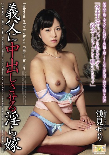 [SCD-138] Horny Bride Gets Creampied By Her Father-in-Law Seri Asami
