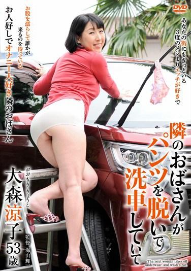 [SCD-154] The MILF Next Door Took Off Her Panties To Wash My Car Ryoko Omori