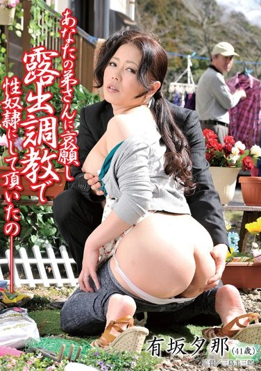 [ARWA-038] I Begged Your Younger Brother To Make Me His Sex Slave – Yuna Arisaka