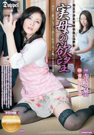[DOPP-007] Mutual Meddling Immoral Incestual Dramas Of Lust A Real Mother's Desires – Unwilling To Give In To The Live-In Stepmother, This Beautiful Mother Uses Her Mature Body To Tempt Her Own Son –