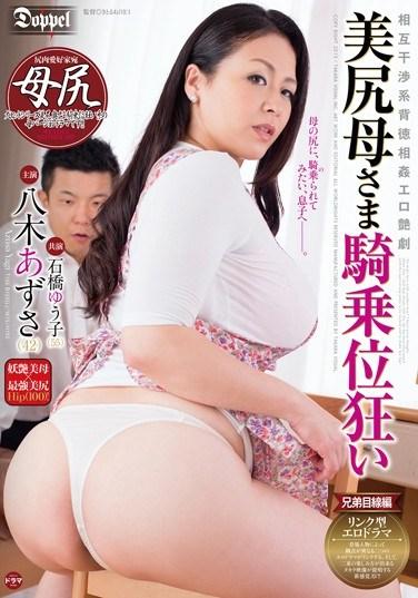 [DOPP-040] Mother's Beautiful Ass: Cowgirl Fuck Azusa Yagi