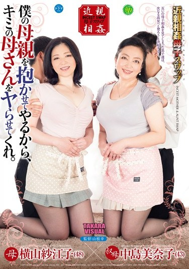 [DTKM-039] Incest: Parent/ Child Swap I'll Let You Fuck My Mom, So Let Me Bang Your Mom Saeko Yokoyama Minako Nakajima