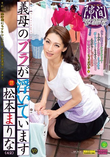 DTKM-013 Matsumoto Marina Bra Of Mother-in-law Has Been Floated