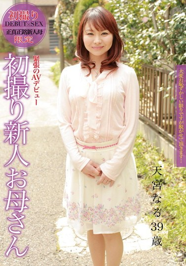 [HTDR-015] New Face MILF's First Exposure Naru Amamiya 39