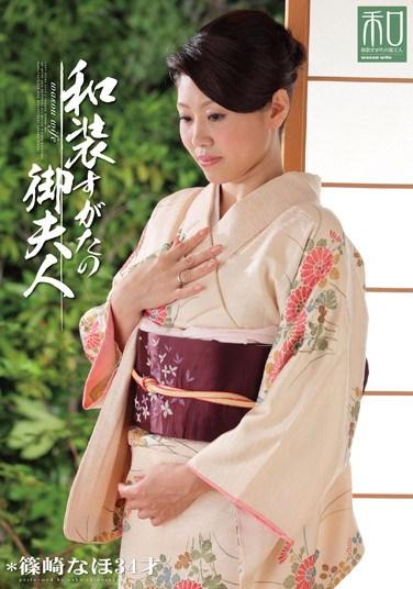 [JKW-001] Special Outfit Series Kimono Wearing Beauties vol. 1 Kimono Wife Naho Shinozaki