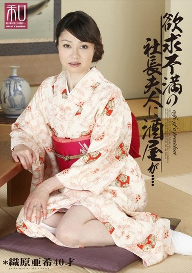 [JKW-008] Special Outfit Series Kimono Wearing Beauties Vol. 6 The Frustrated Wife of a Company Executive at a Liquor Store… Aki Orihara