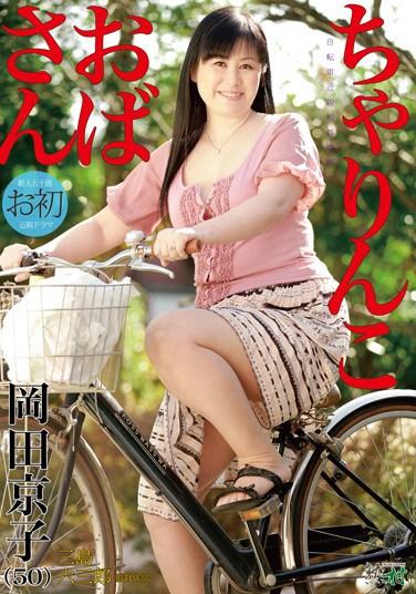 [JSON-007] Aunt on a Bike Kyoko Okada