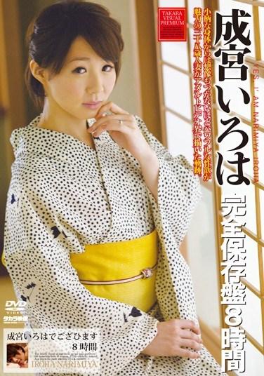 [MGHT-123] I'm Iroha Narimiua – Complete Edition 8 Hours Volume One