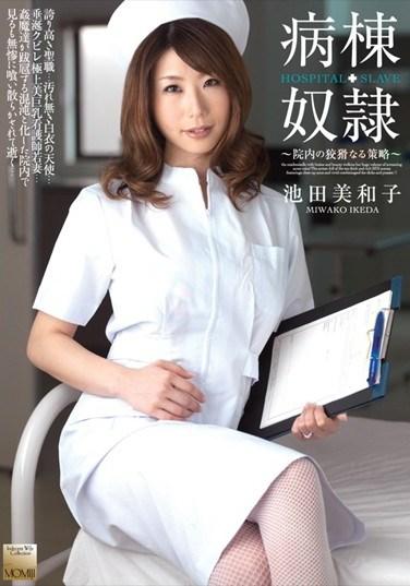 [MOMJ-107] Hospital Slave Miwako Ikeda