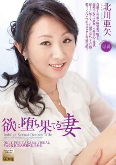 [MOMJ-193] Wife Fallen Into Lust Aya Kitagawa