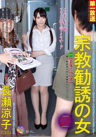 [MOND-005] Proselytizing Woman Ryoko Nagase