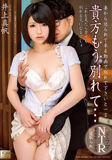 MOND-138 You Separate Now … Maho Inoue