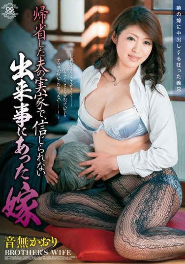 [OGPP-005] Husband Visits His Parents Home, He Can't Believe What His Wife Does There! Kaori Otosaki