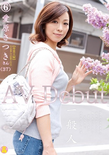 [PAMP-006] Ordinary Person 6 Satsuki Aihara