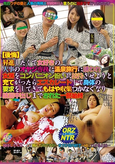 [RADC-009] [Regret] I Wanted A Promotion So Badly That When The Managing Director In Charge Of Human Resources Invited Me To Go On A Hot Springs Vacation, I Took My Wife And Ordered Her To Serve As A Hostess, But Things Went Out Of Control And He Started To Get Physical With Her And Eventually He Creampie Fucked Her