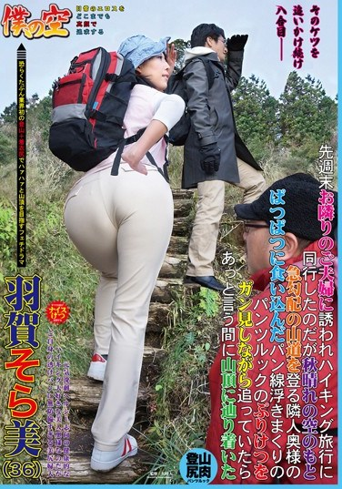 [SORA-015] I Was Invited to Go Hiking up a Mountain with the Couple Next Door. The Entire Walk up I Had a Splendid View of the Wife's Amazing Ass! Still the Fun Really Started Once We Reached the Summit! ( Sorami Haga )