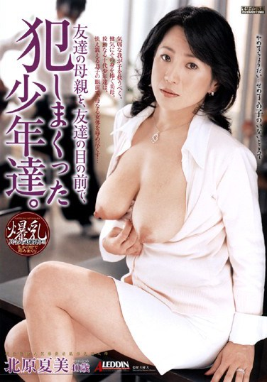 [SPRD-170] My Friends And I Violated My Friend's Mother Over and Over Right in Front of Him Natsumi Kitahara