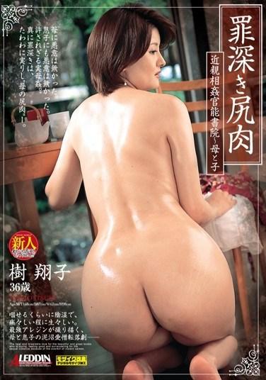 [SPRD-267] [Incest Sensual Study] Sinful Ass Shoko Itsuki