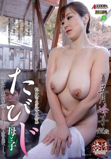 [SPRD-396] Journey: Mother and Child Mineko Satsuki